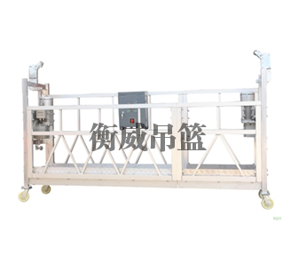 ZLP250铝合金新型吊篮